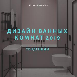 ванны Минск
